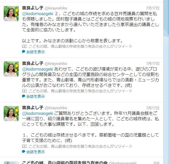 吉良よし子さんの回答