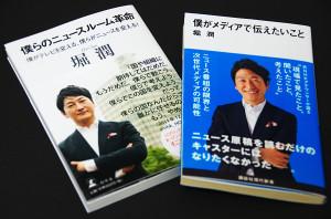 堀潤さん著書カバー